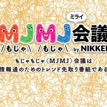 「MJMJミライ会議 by NIKKEI」に出演しました!