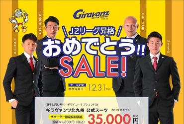 ギラヴァンツ北九州 J2リーグ昇格おめでとうセールのお知らせ ~2019/12/31(土)