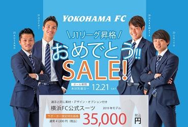 横浜FC J1リーグ昇格おめでとうセールのお知らせ ~2019/12/21(土)