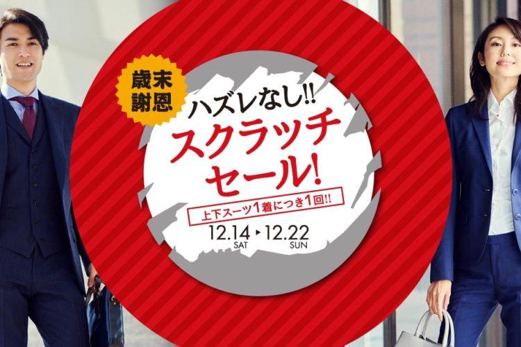 【12/14~22】スクラッチセールを開催いたします!