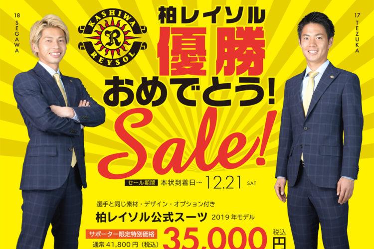 柏レイソル 優勝おめでとうセールのお知らせ ~2019/12/21(土)