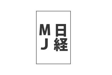 「日経MJ」に掲載されました!