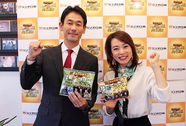 ラジオ日本(AM放送)「社長チップスRADIO」に出演しました!
