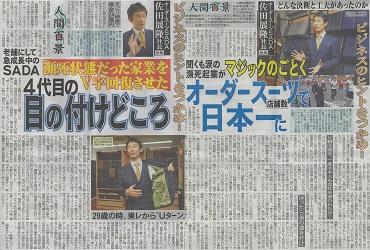 「日刊ゲンダイ」に掲載されました!