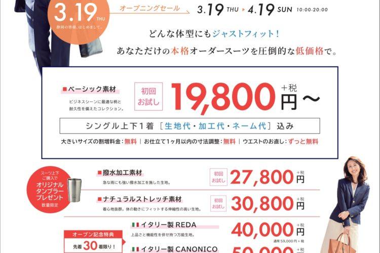 いよいよ明日、3/19(木)OPEN!!