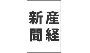 「産経新聞」に掲載されました!
