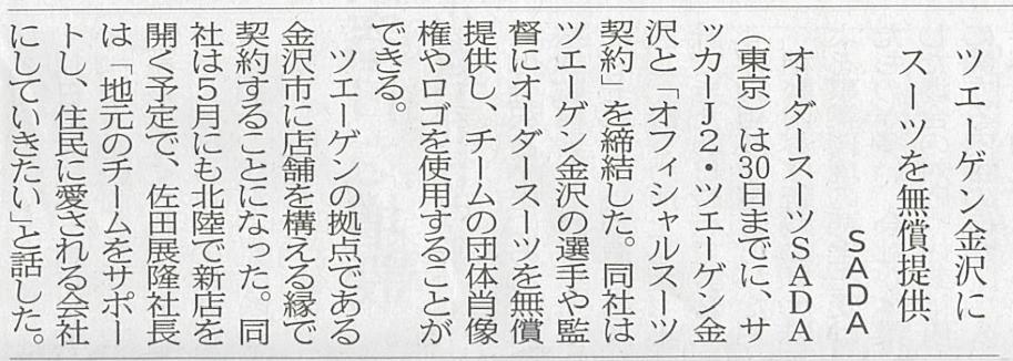 「北國新聞」に掲載されました!
