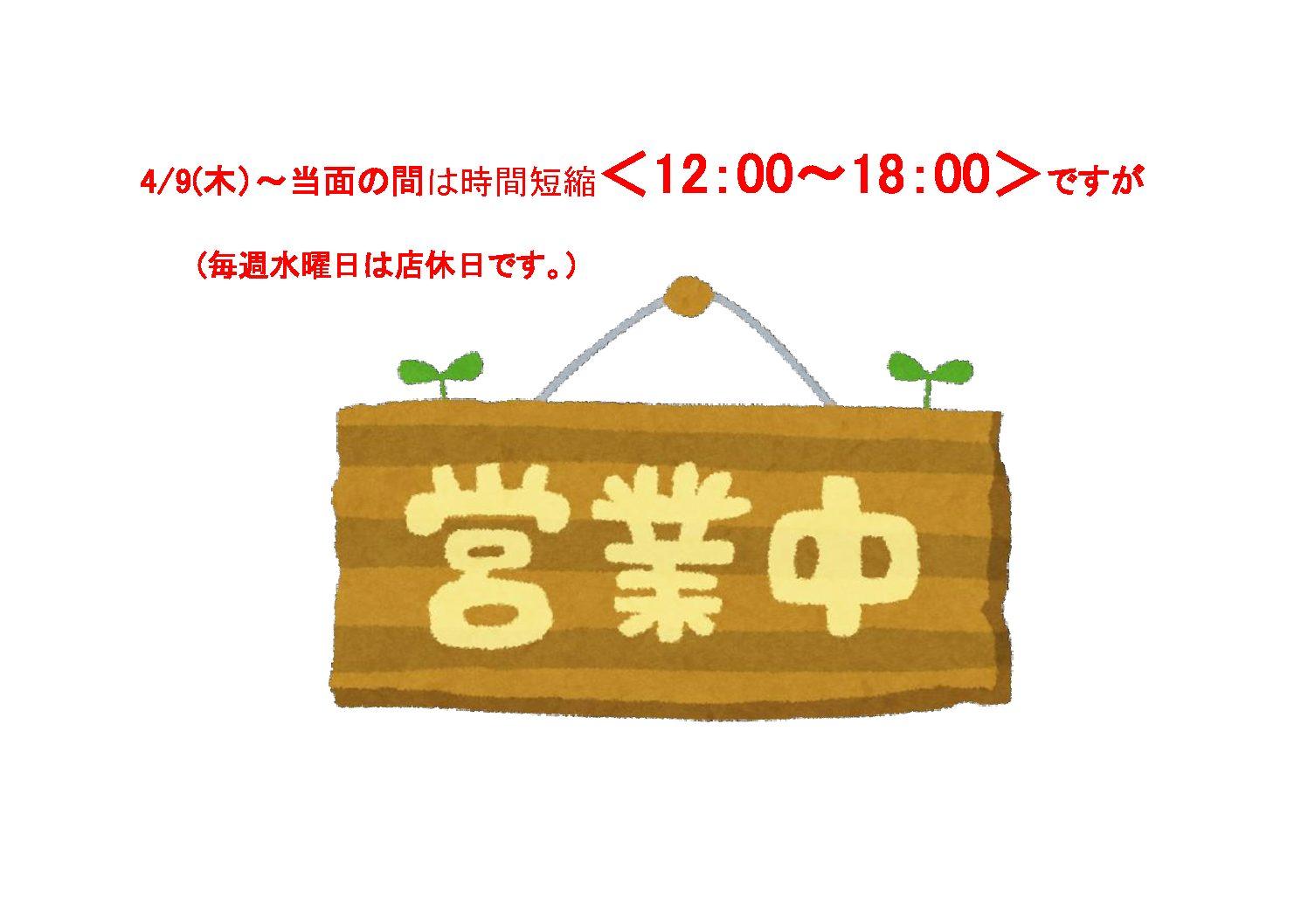 4/9(木)~当面の間の営業時間の変更について。
