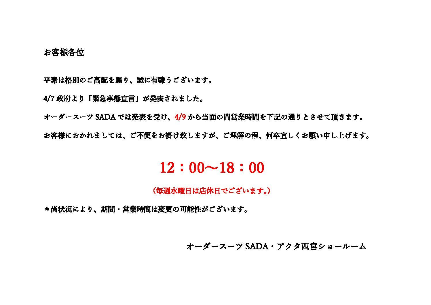 「明日、4/22(水)は店休日」のお知らせと「4/9(金)~の営業時間の変更」について。