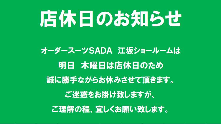 店休日・営業時間のお知らせ