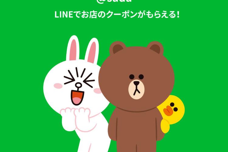 LINE公式アカウントスタート!