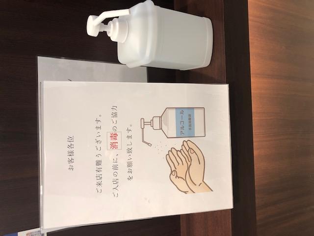 店舗における新型コロナウイルス感染予防対策について