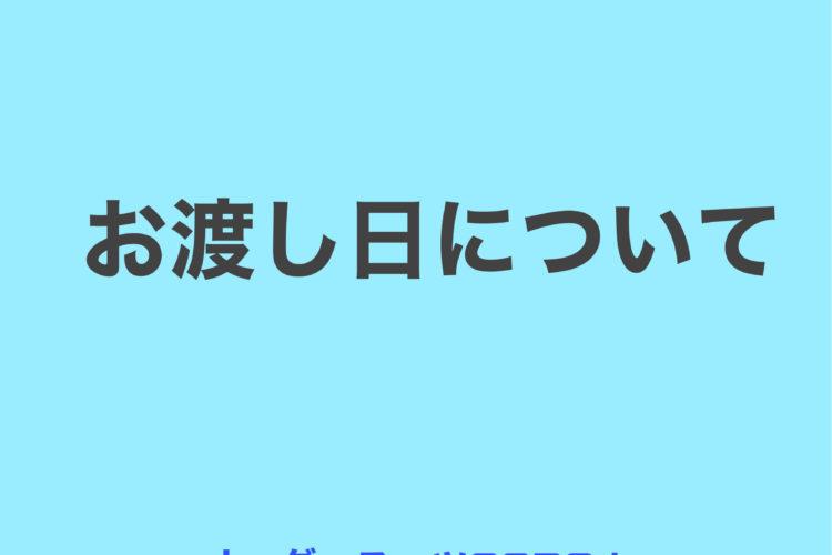 お渡し日について【最短10月30日】