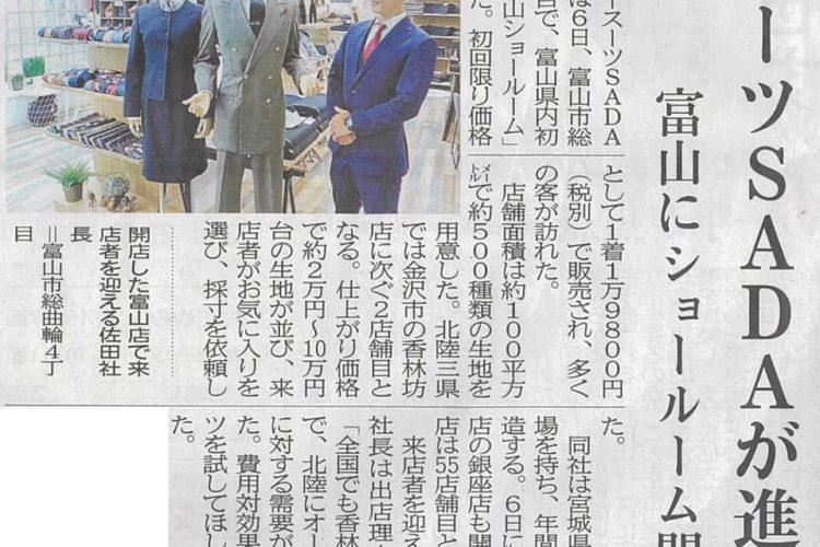 弊社北陸2号店となる「工場直販オーダースーツSADA富山店」オープンを、富山新聞が記事にして下さいました!