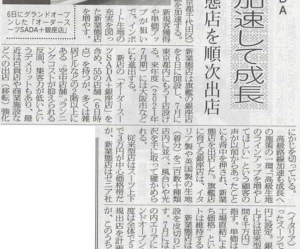 オーダースーツSADA+(プラス)銀座店グランドオープンののとを、業界紙「繊維ニュース」さんが記事にして下さいました!