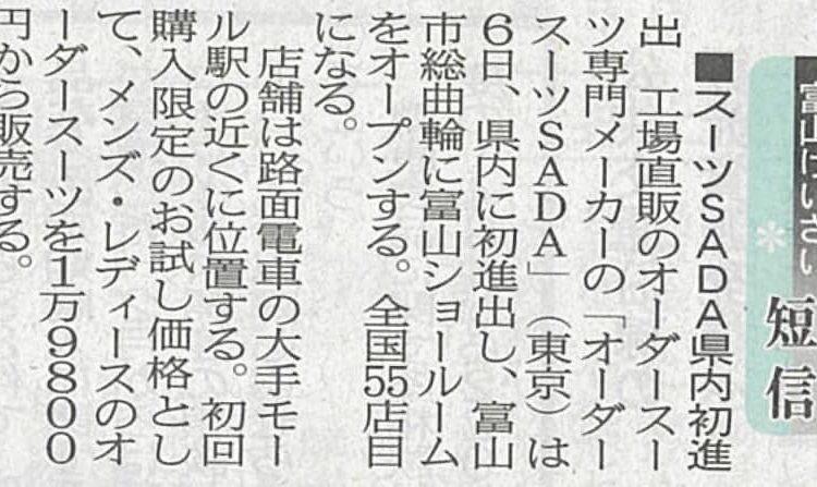 オーダースーツSADA富山店オープンの記事を、北日本新聞が掲載して下さいました!