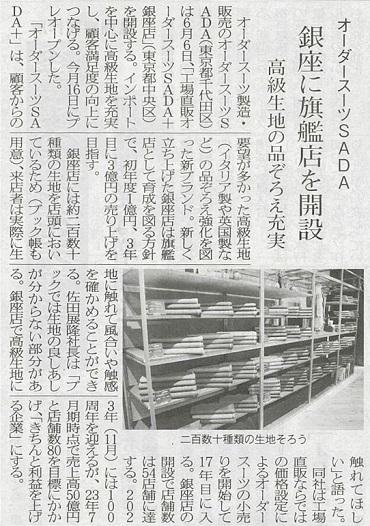 「繊維ニュース」に掲載されました!