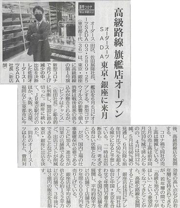 「日刊工業新聞」に掲載されました!