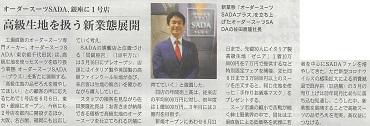 「フジサンケイビジネスアイ」に掲載されました!