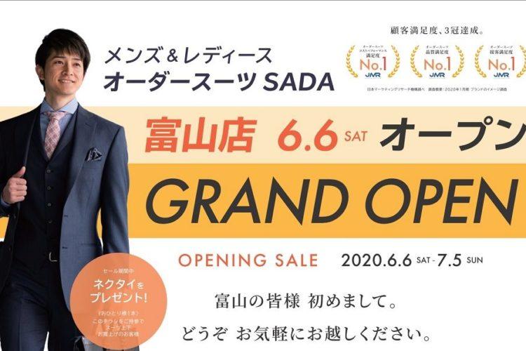 富山ショールーム オープンのお知らせ