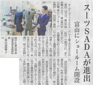 「富山新聞」に掲載されました!