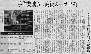 「日経産業新聞」に掲載されました!