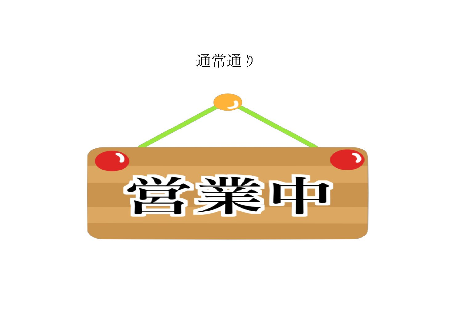 本日6/1(月)からは通常通り(10:00~19:00)営業します。