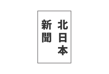 「北日本新聞」に掲載されました!