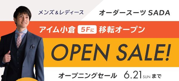 アイム小倉店7階から5階へ移転OPENのお知らせ