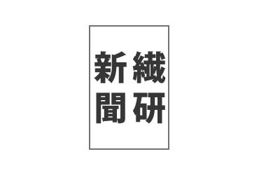 「繊研新聞」に掲載されました!