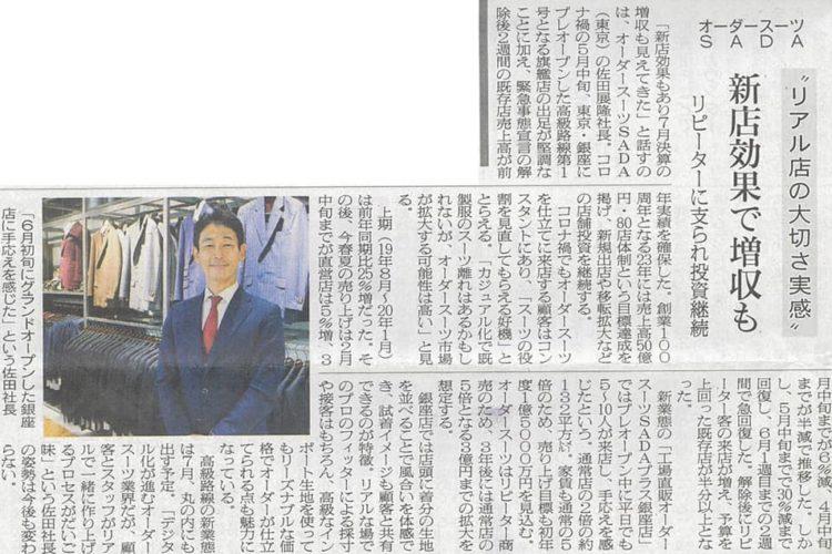 繊研新聞が、コロナ禍の最中でのSADAの状況を記事にしてくれました!