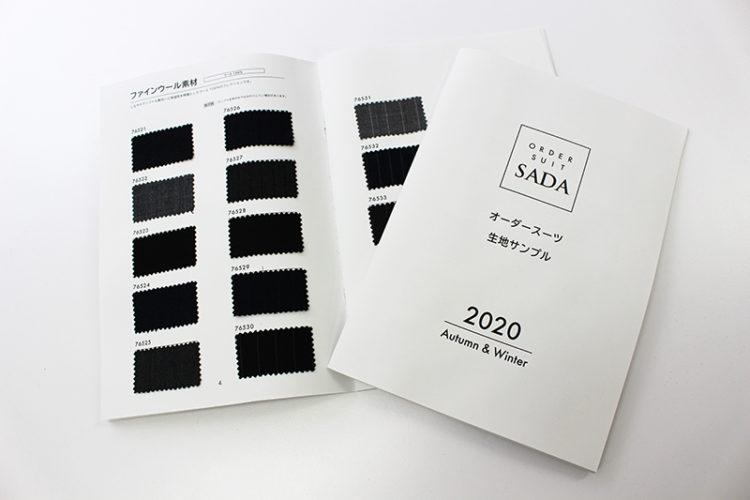 【新柄】2020年秋冬生地サンプル発売開始のお知らせ