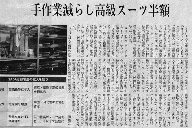 日経産業新聞が、オーダースーツSADAの今後の戦略について掲載して下さいました!
