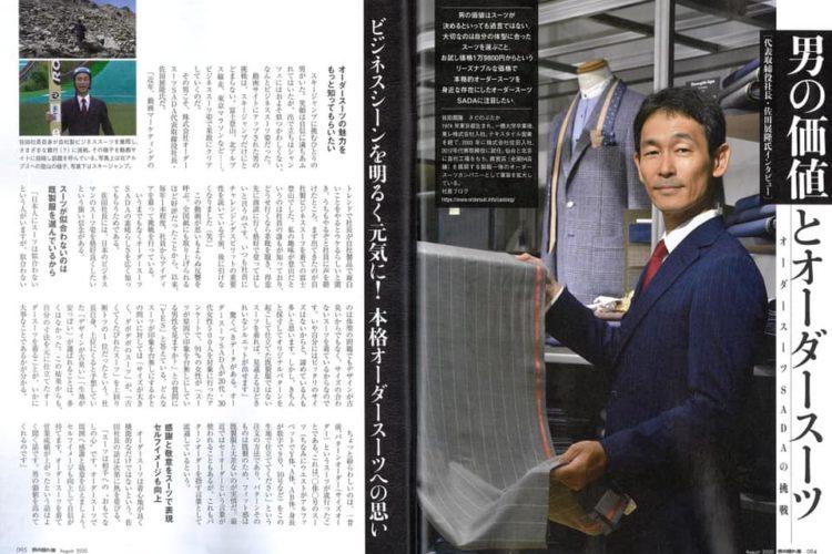「心の拠り所を探求し続ける」ライフスタイル情報誌「男の隠れ家」に、オーダースーツSADAがフルカラーで掲載されました!