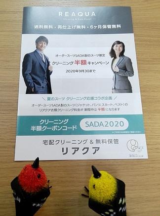 オーダースーツSADA × REAQUA スーツクリーニング半額キャンペーンが始まります
