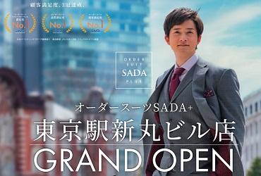 9/4グランドオープン「オーダースーツSADA+ 東京駅新丸ビル店」