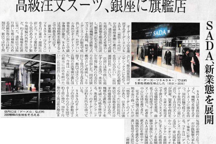 少し前になりますが、日経MJに、弊社旗艦店「オーダースーツSADA+銀座店」についての記事を掲載して頂きました!