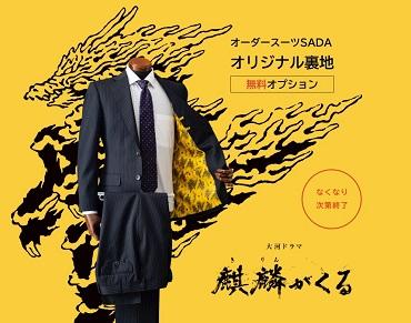大河ドラマ「麒麟がくる」オリジナル裏地発売開始のお知らせ