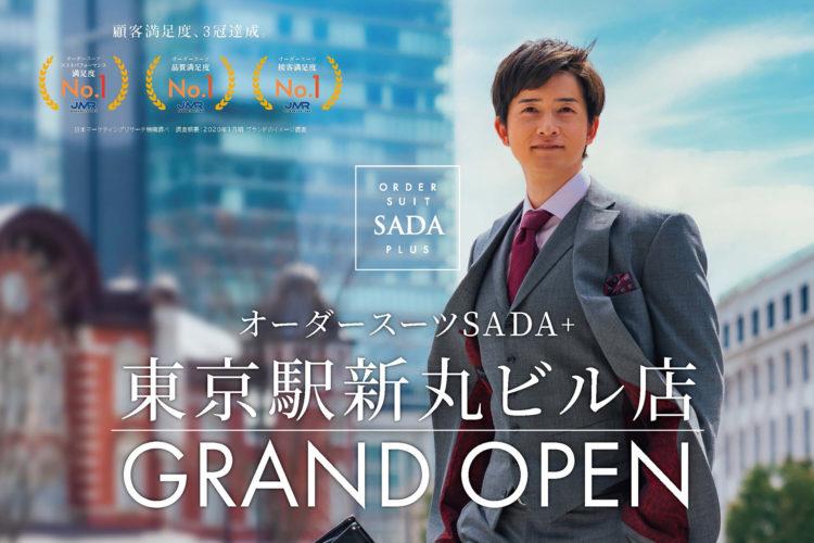 東京駅新丸ビル店オープン!