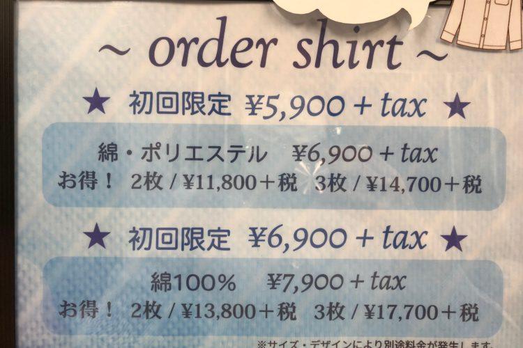 オーダーシャツもご検討下さい