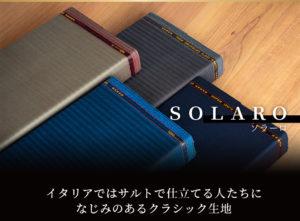 ソラーロ SOLARO(ウール100%)2020年秋冬限定生地