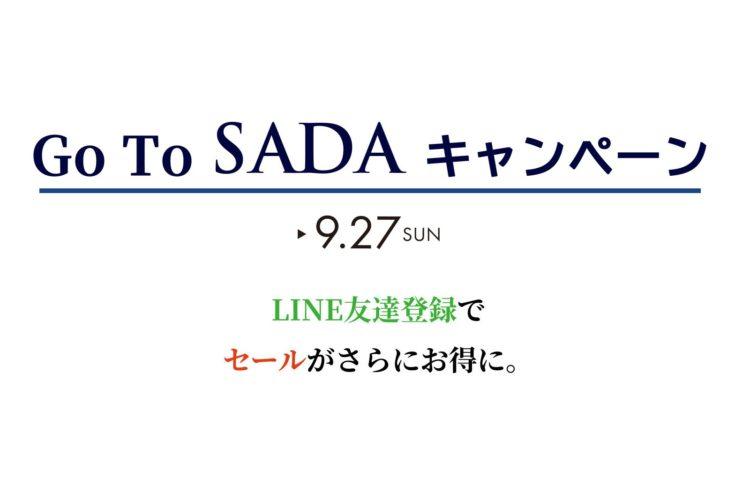 Go To SADA キャンペーン