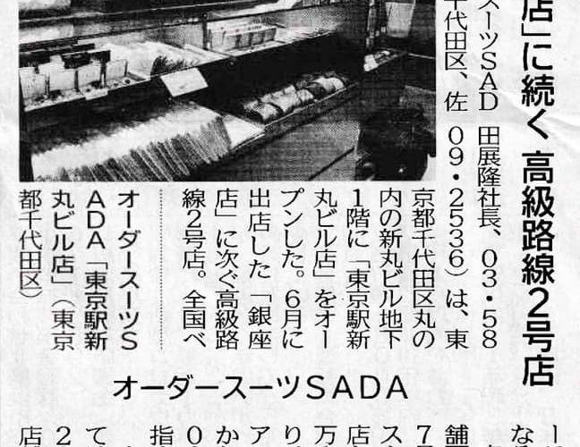 弊社東京駅新丸ビル店出店を、日刊工業新聞が記事にしてくれました!