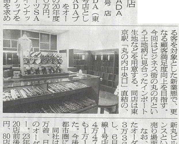 弊社高級業態2号店、オーダースーツSADA+東京駅新丸ビル店オープンについて、繊研新聞が記事にしてくれました!