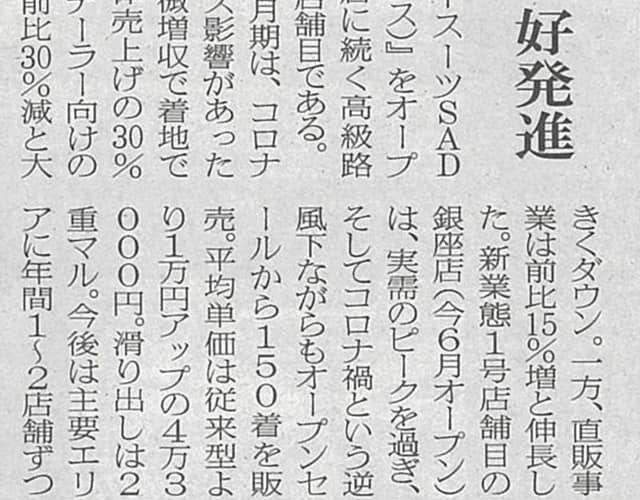 弊社高級業態2号店、オーダースーツSADA+東京駅新丸ビル店オープンについて、また弊社の今後の戦略について、メンズデイリーが記事にしてくれました!