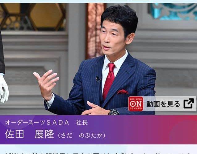 テレビ東京「カンブリア宮殿」に、私とオーダースーツSADAを取り上げて頂いてから、ちょうど1年が経ちました!
