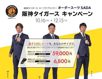 【10/16~12/15】阪神タイガース キャンペーン開催のお知らせ