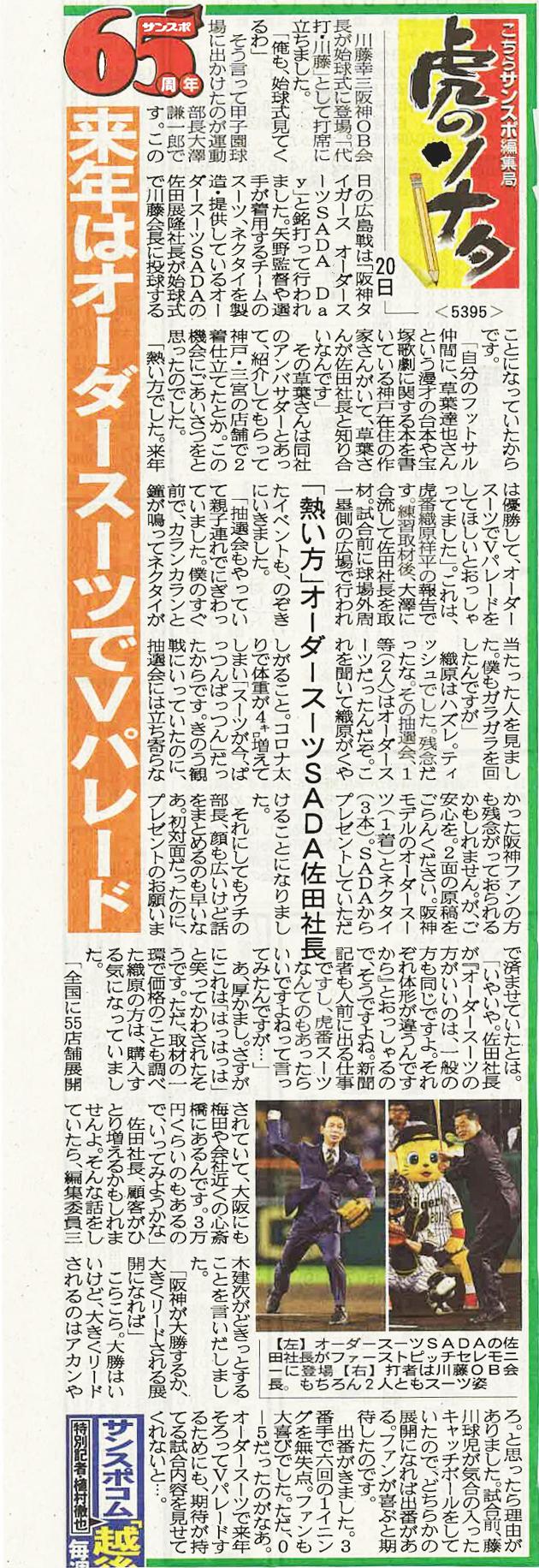 「サンケイスポーツ」に掲載されました!