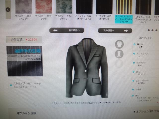 スーツシミュレーション
