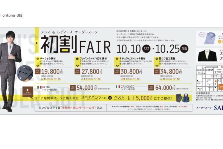 初割フェア 10/25(日)迄 お急ぎ下さい!